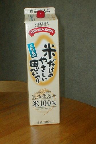米だけの ?日本酒