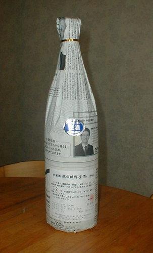 越の雄町 純米 磨き70