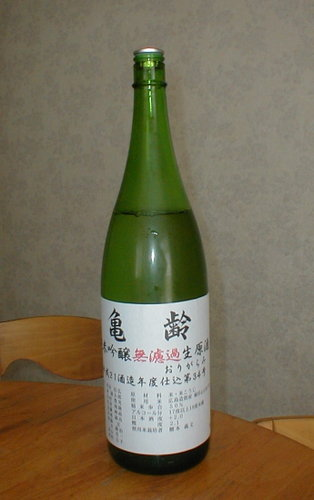 亀齢  純米吟醸 無濾過 生酒