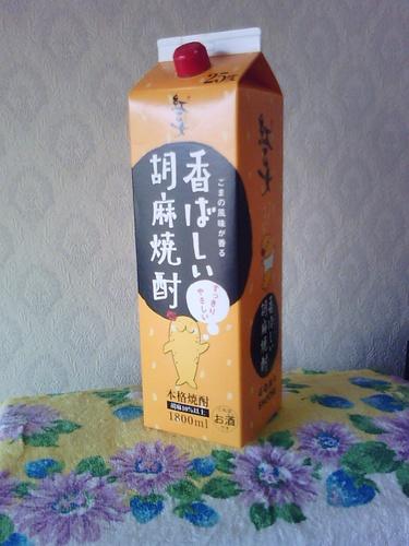 香ばしい胡麻焼酎